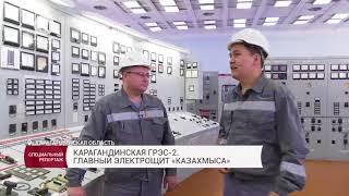 Карагандинская ГРЭС-2. Казахмыс. Специальный репортаж (26.07.2018)