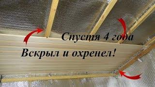 Потолок в бане. Утепление потолка в бане. Пароизоляция! Изготовление!