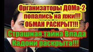 Дом 2 Новости 18 Ноября 2018 (18.11.2018) Раньше Эфира