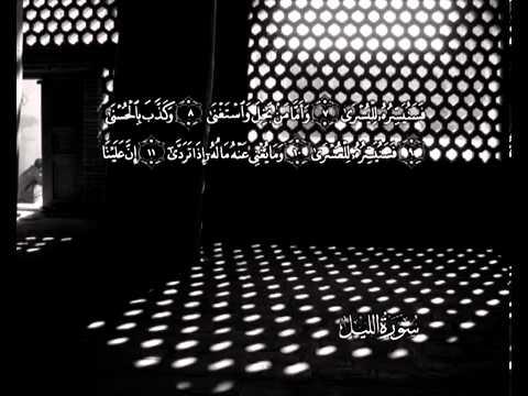 Sura Die Nacht <br>(Al-Lail) - Scheich / Mohamad Ayub -