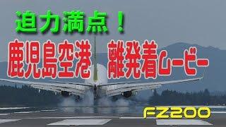LandingoftheairplaneLongversion鹿児島溝辺空港近くの穴場ランウェイ34