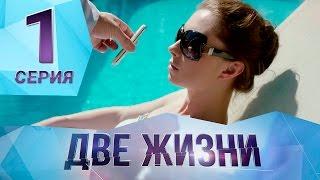 """Сериал """"Две жизни"""" Серия 1. ПРЕМЬЕРА!"""