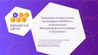 Presentation to Skolkovo International Gymnasium