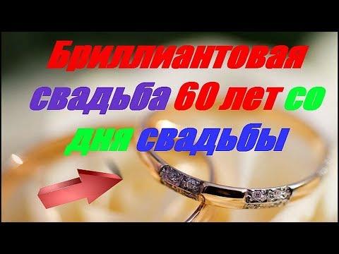 Видео поздравления на бриллиантовую свадьбу - 60 лет вместе