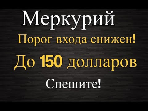 Меркурий глобал порог входа снизился до 150 долларов.Спешите!