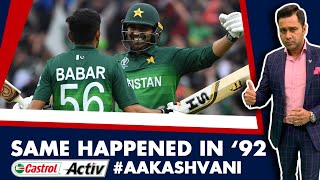 #CWC19: SAME happened in 92 | PAK beat NZ | Castrol Activ #AakashVani