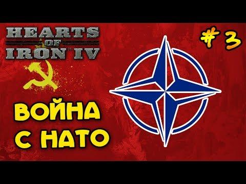 Война почти со всей Европой! HoI 4: Millenium Dawn Modern Day Mod |  Прохождение за Россию #3