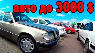 Авто до 3000$