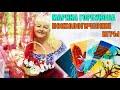 Промо.  Метафорические ассоциативные карты. Марина Гарбунова. Фестиваль. Протока. Самара. 2017