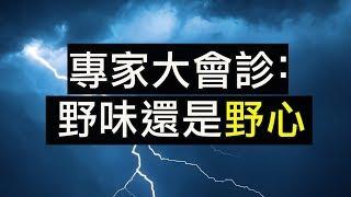 江城破迷:中共的三怕三忽悠 活下來的人記住 1月10日這個重要的日子(江峰漫談20200219第121期)