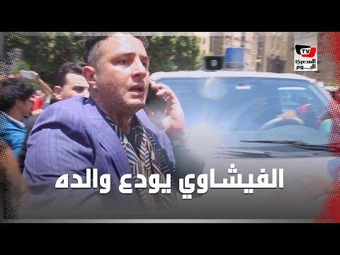 أحمد الفيشاوي وزوجته يشيعان جثمان الفنان فاروق الفيشاوي إلى مثواه الأخير