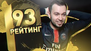 НОВЫЙ ИГРОК С РЕЙТИНГОМ 93 в HAPPY-GO-LUCKY - FIFA 18