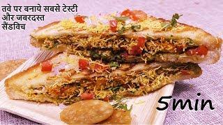 तवे पर एकबार ये सैंडविच बना लिया तो बाकि सारे Sandwich भूल जायेंगे - Masala Toast - Sandwich Recipe