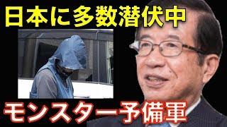 【武田邦彦】現在の日本に多く潜伏している「モンスター予備軍」