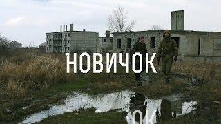 Новичок   Короткометражный фильм STALKER