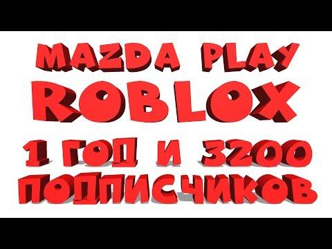 1 ГОД В ROBLOX И 3200 ПОДПИСЧИКОВ (КАЖДЫЕ 25 👍= РАЗДАЧА R$)