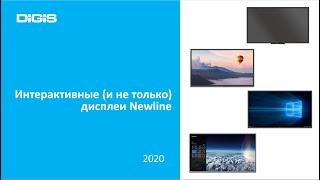 Интерактивные (и не только) дисплеи Newline