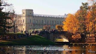 Музей-заповедник «Гатчина». Осень (2018)