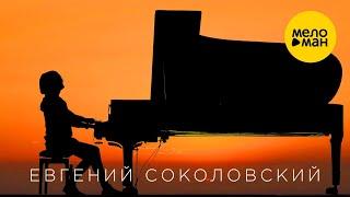 Евгений Соколовский - Время (Official Video) 12+