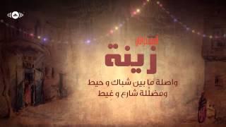تحميل اغاني Hamza Namira Ziena حمزة نمرة المسحراتي زينة MP3