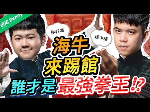 拳王爭霸賽2 牛師父能為祺師父報仇嗎?