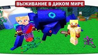 ч.17 - Эпичная битва с Боссами синего леса!! - Выживание в диком мире (Lp.Minecraft)