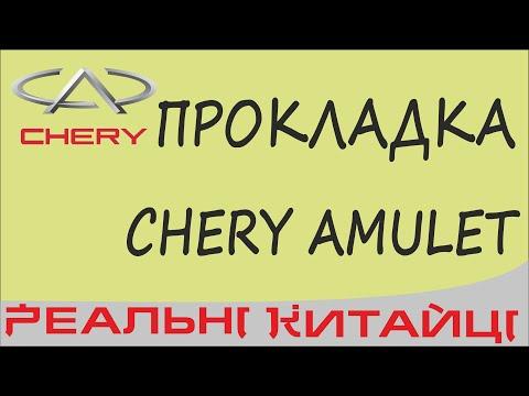Чери амулет купить украина новый