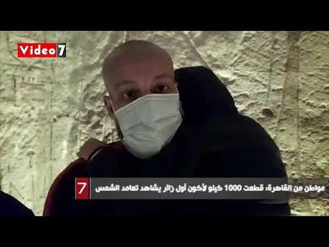 مواطن من القاهرة قطعت 1000 كيلو لأكون أول زائر يشاهد تعامد الشمس