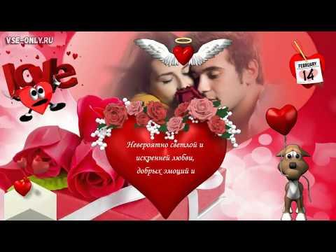 💘С Днем Святого Валентина! Поздравления с Днем Влюбленных💝
