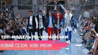 Новые участники «Топ-модель по-украински»: Первое дефиле