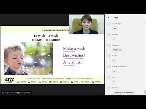 Видео-вебинар по английскому языку Загадай желание/ Make a wish. Условные предложения/Conditionals