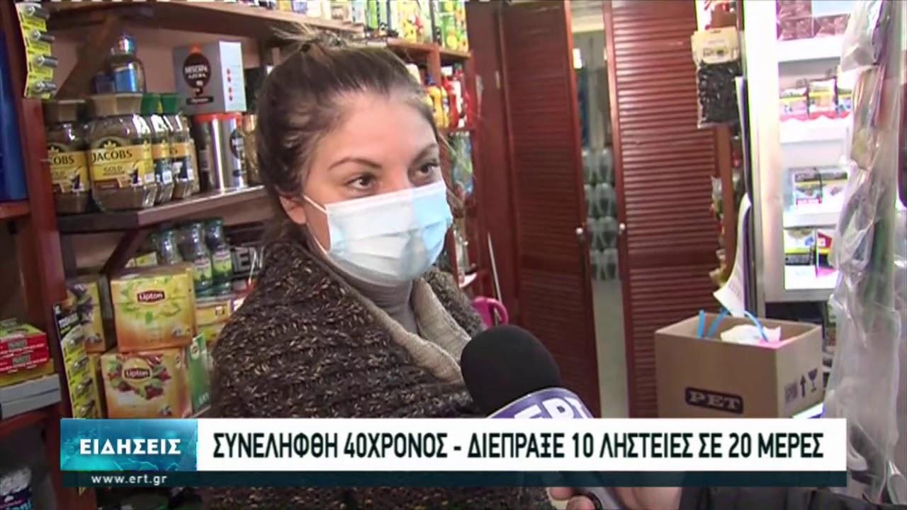 Συνελήφθη 40χρονος για αλλεπάλληλες ληστείες στην ανατολική Θεσσαλονίκη     18/01/2021   ΕΡΤ