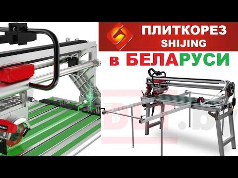 фото электрические плиткорезы  shijing с лазером 0