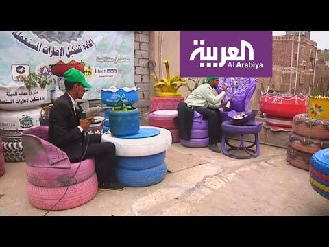 العرب اليوم - فنان يمني يعيد تدوير الإطارات المستعملة ويحولها إلى قطع أثاث