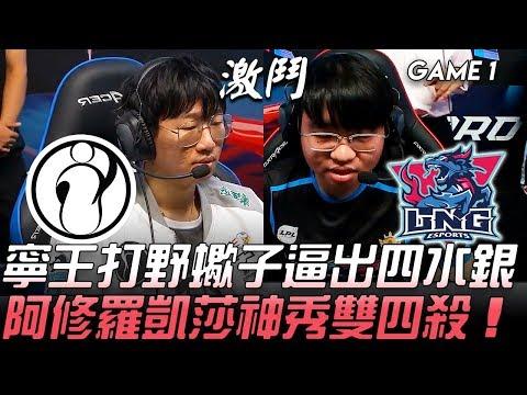 IG vs LNG 寧王打野蠍子逼出四水銀 阿修羅凱莎神秀雙四殺!Game 1