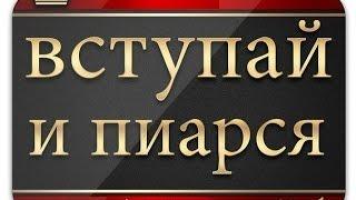 Добавь в друзья / Пиар группа Вконтакте / PR group Vkontakte