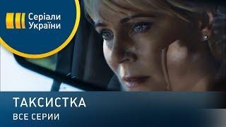 Таксистка - все серии. Мелодрама (2019)