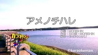 mqdefault - 【カラオケ練習用】「アメノチハレ」ジャニーズWEST