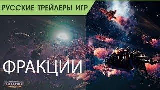 Battlefleet Gothic_ Armada 2 - Фракции - Русский трейлер (озвучка)
