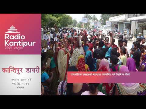 Kantipur Diary 3:00pm - 19 June 2017