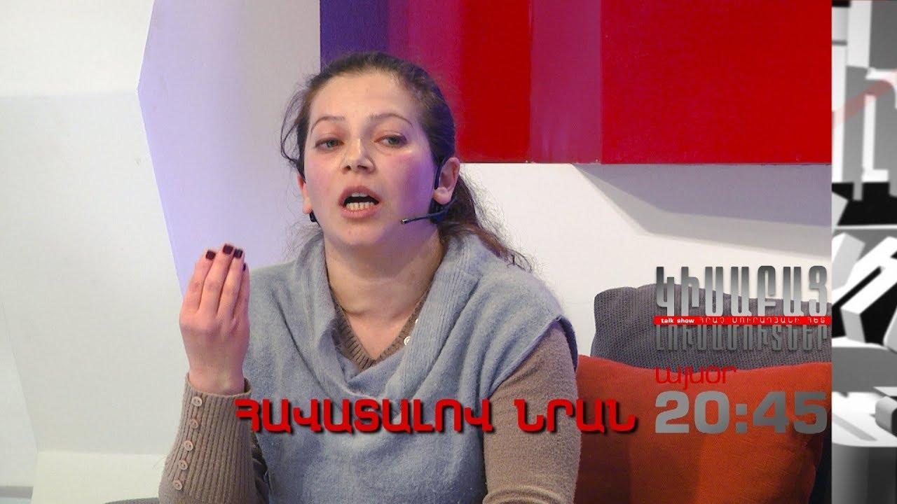 Kisabac Lusamutner anons 10.01.18 Havatalov Nran