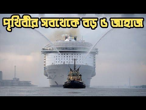 পৃথিবীর সবচেয়ে বড় ৫ জাহাজ    দেখে নিন এর ভেতরে কি কি আছে    Top 5 Biggest Ships in the World