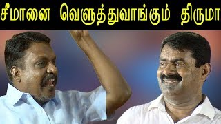 Thol Thirumavalavan Speech What Seeman Should Know - Thrirmavalavan Teaching Seeman On Tami