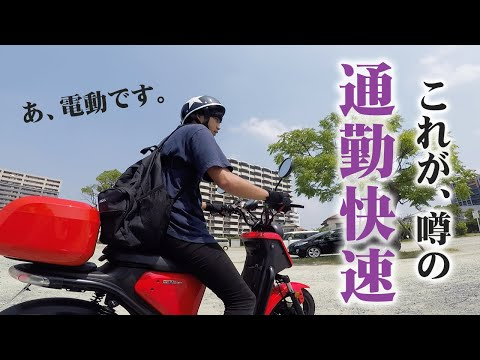 【悩んでる方必見】いかに電動バイクが通勤通学に最適なのか、お見せします。【niuU】