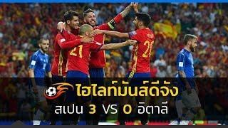 สเปน Vs อิตาลี 3-0 Spain Vs Italy   ฟุตบอลโลกรอบคัดเลือก   02/09/2017
