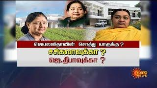 ஜெயலலிதாவின் சொத்து யார்க்கு? சசிகலாவுக்கா? ஜெ.தீபாவுக்கா? | Vivadha Medai | Tamil News | Sun News