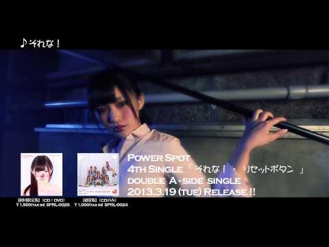 『それな!』 PV ( #パワースポット )