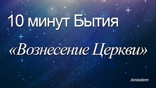 """10 минут Бытия - 003(Бытие 1:6) / """"Вознесение Церкви"""""""