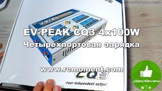 ✔ EV-PEK CQ3 4x100w - Четырехпортовая зарядка! Rcmoment.com