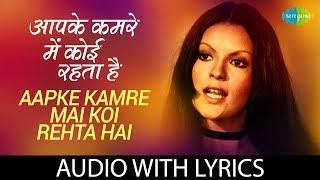 Aap Ke Kamre Mein with lyrics | आप के कमरे में